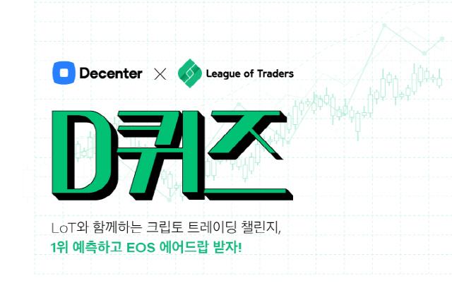 '암호화폐 투자대회 1위는 누구?'...디센터, 뉴스이벤트 'D퀴즈' 시작한다