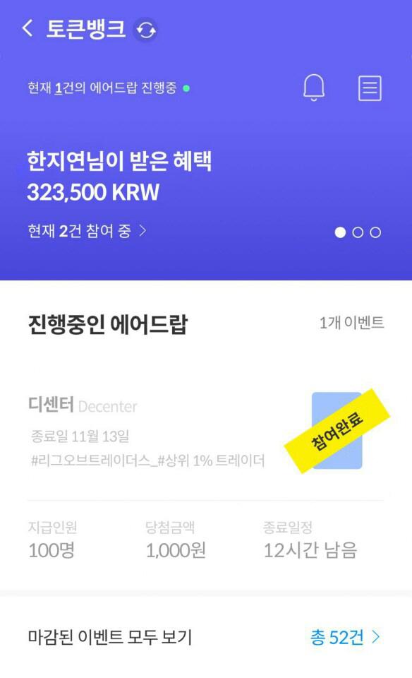 [D퀴즈]'크랩토 트레이딩 챌린지' 2주차 1위 CMW