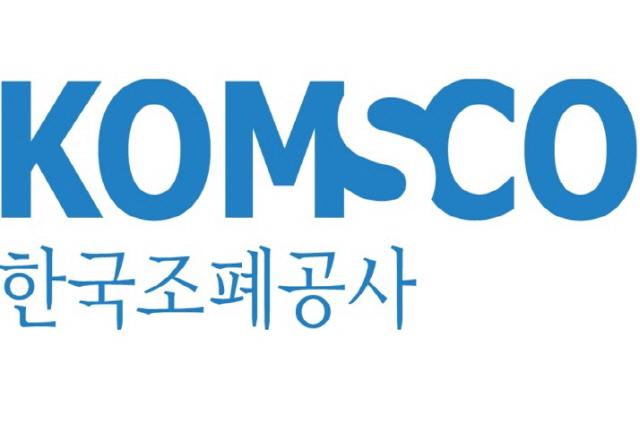 한국조폐공사, 블록체인 플랫폼 이전 위한 새로운 클라우드 사업자 찾는다