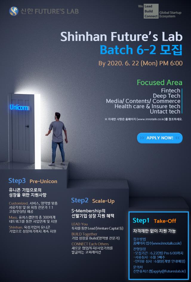 신한금융, '투자·성장·대기업 협력'..맞춤형 스타트업 육성