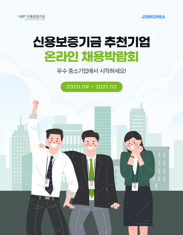 신보, '2020년도 온라인 채용박람회' 개최