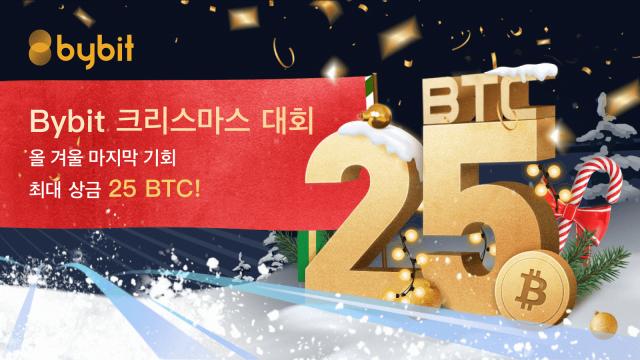 바이비트, 최대 25 BTC 상금 '크리스마스대회' 개최