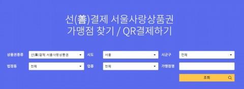 서울시, 선결제 서울상품권으로 소상공인 긴급 지원