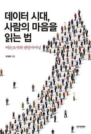 [경제신간] '셀프 혁명' 外