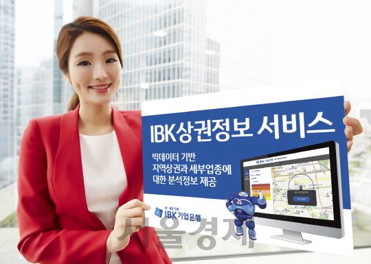 [서울경제TV] 기업은행, 'IBK 상권정보 서비스'출시