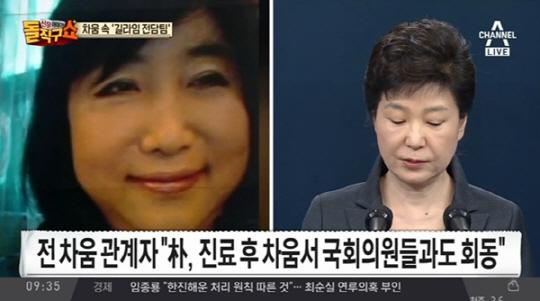박근혜 길라임 사용 차움의원 '朴 대통령 전담팀' 운영, '필라테스 전담 강사' 있어
