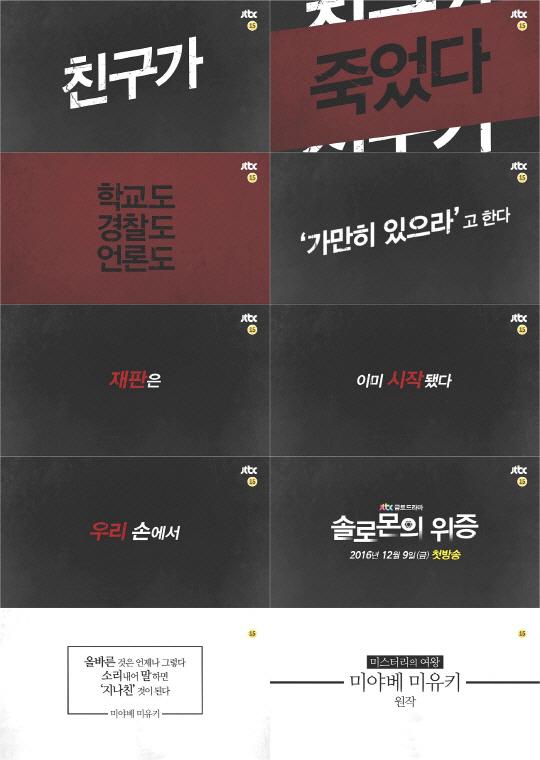 '솔로몬의 위증' 파격 티저 영상 공개…'가만히 있으라'고 하는 세상