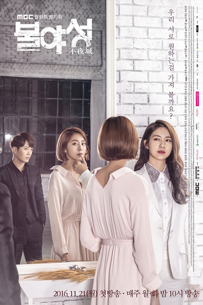 넷플릭스, MBC '불야성' 전 세계 190개 국가에 독점 배급!