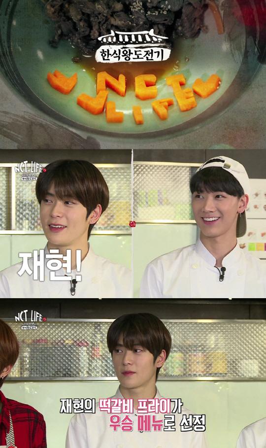 'NCT LIFE 한식왕 도전기', 26일 뜨거운 호응 속 마지막 회 방송