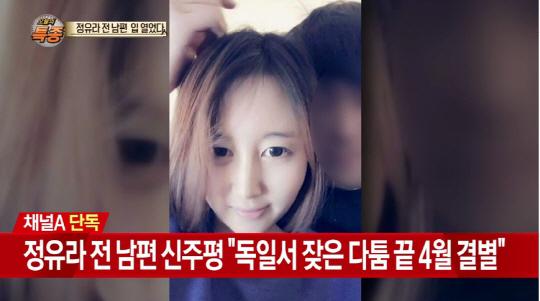 정유라 전 남편 신주평, 두 달 전 아이 문제로 마지막 통화 '정유라 현재 거취는?'