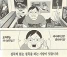 [서경씨의 #소소한_취미생활] <4> 이마 이치코 VS 요시나가 후미