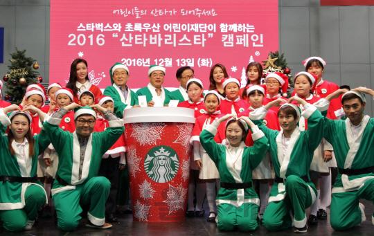 스타벅스 소외계층 어린이 후원