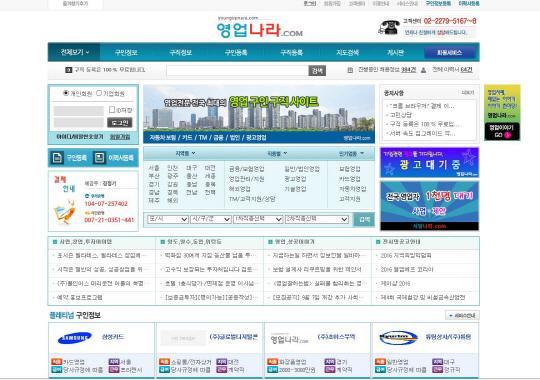 [2016 중소기업 경영대상-세현소프트] 영업인 구인구직사이트…고객사 1만개 달해