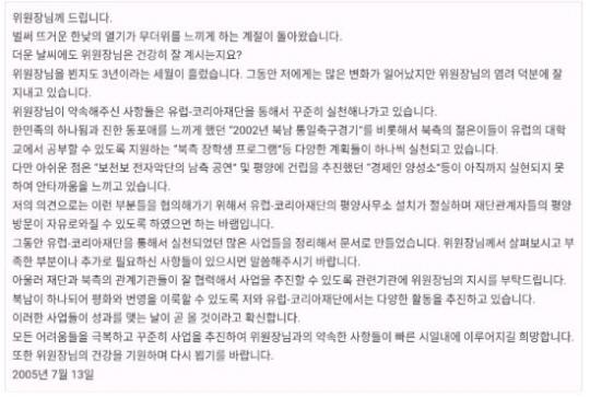 """박근혜 편지, 문재인 편지로 '박사모' 올리자…""""종북 추종자, 빨갱이"""""""