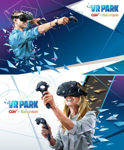 가상현실(VR), 이젠 영화관에서 만난다…CGV 영등포, 국내 최초 VR 복합 체험존 'VR PARK' 23일 오픈