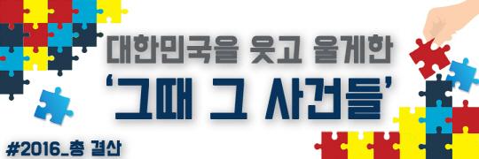 [이슈로 본 2016]①'응팔·태후'에 열광하고 '이세돌' 응원하고