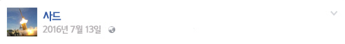 [이슈로 본 2016]③포켓몬·리우에 빠지고, 사드·지진에 오열하고