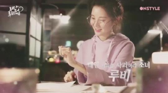 """서현, '루비루비럽' 셀프 홍보 나섰다…""""기대해주세요…집순이 루비 출격!"""""""