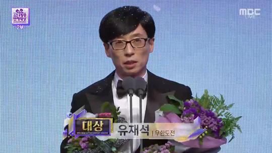 [2016 MBC 방송연예대상] 유재석, 국민 MC 클래스 보여준 대상과 '꽃길' 수상소감 (종합)