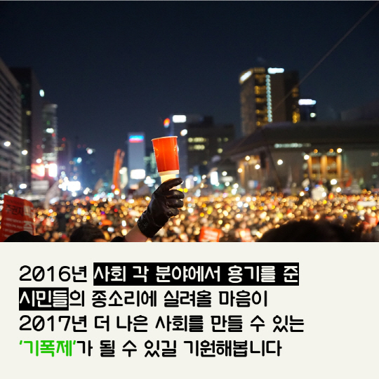 [카드뉴스]'2017년 정유년' 제야의 종 울릴 시민대표 11인은?
