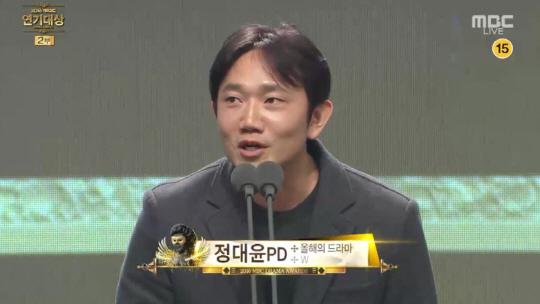 [MBC 연기대상] 'W' 시청자가 선정한 올해의 MBC 드라마상 수상