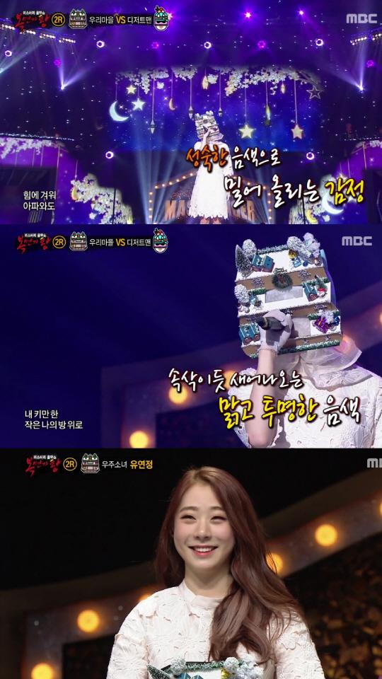 우주소녀 유연정, 복면가왕 '우리마을'로 사이다 보컬 입증! '아나운서 같은 목소리'