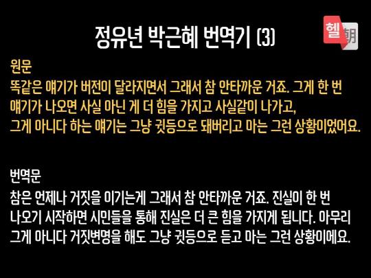 '헬조선 번역기'로 朴대통령의 신년간담회 내용 해석해보니