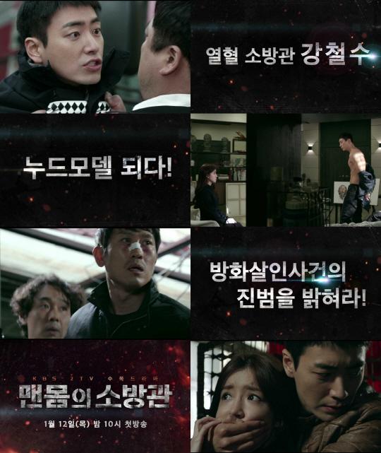 '맨몸의 소방관' 소방관 →누드모델 →도망자가 된 기막힌 사연은? '핵잼' 예감