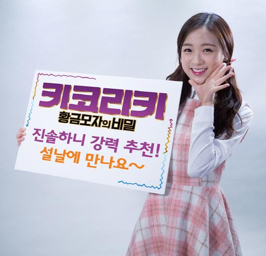 보니하니 NEW '하니' 진솔, '키코리키'홍보대사 전격 발탁!