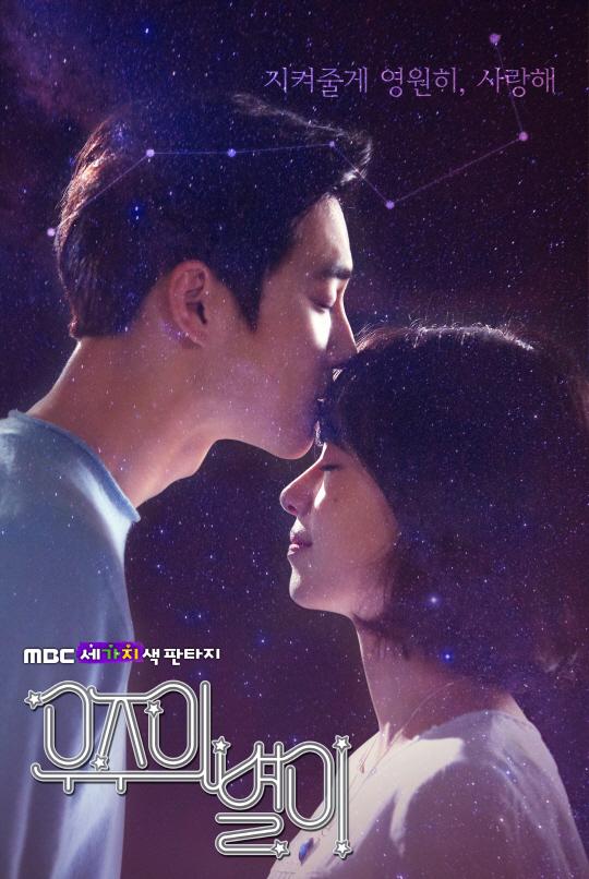 '세가지색 판타지' 1편 '우주의 별이' 엑소수호X지우, 은하수 반짝이는 로맨틱한 메인 포스터 공개