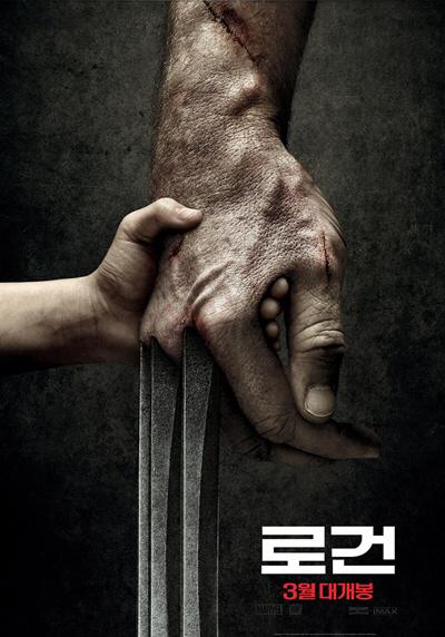 마지막 울버린 시리즈 로건 2월 베를린국제영화제 통해 첫 공개
