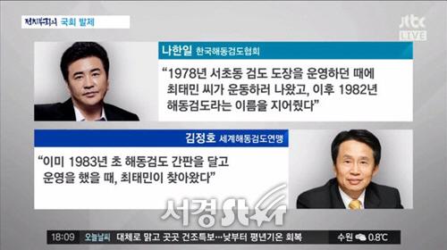 """'5시 정치부회의' 나한일 """"故 최태민 목사 '해동검도' 명명"""""""