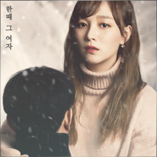 미스에스 강민희, '한때 그 여자'로 솔로 신곡 발매