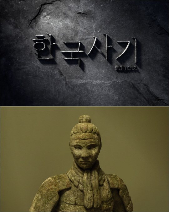 다큐드라마 '한국사기', 설 명절 민족의 조상인 고조선인의 얼굴을 만난다