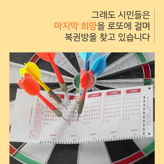 [카드뉴스] 오늘도 찾는 로또방, '그래도 이번에는...'