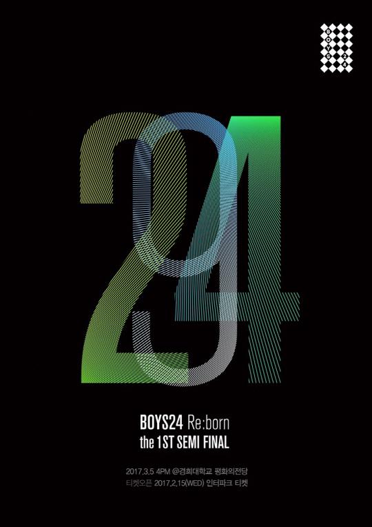 소년24, 팬 투표로 최애의 운명을 결정한다! 세미파이널 1차전 티켓 오픈