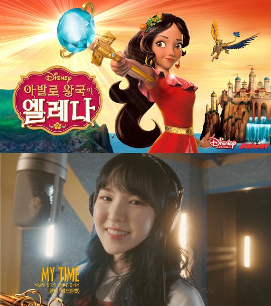 레드벨벳 웬디, 디즈니채널의 '아발로 왕국의 엘레나'테마곡 불러