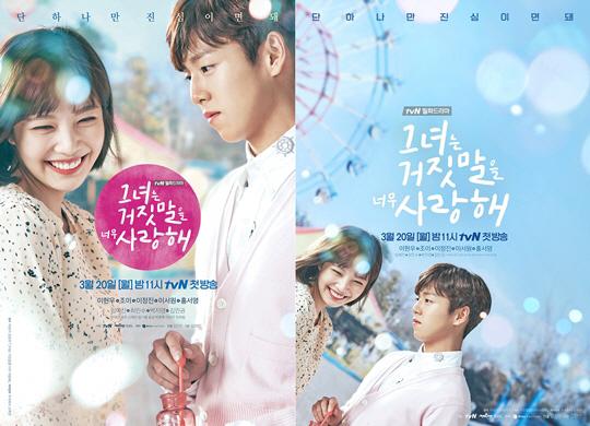 '그녀는 거짓말을 너무 사랑해' 화사한 봄기운 가득 이현우-조이 메인 포스터 공개