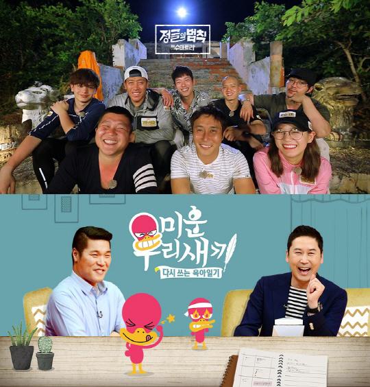 '정글의 법칙'·'미운우리새끼', 'SBS 뉴스특보' 방송으로 결방