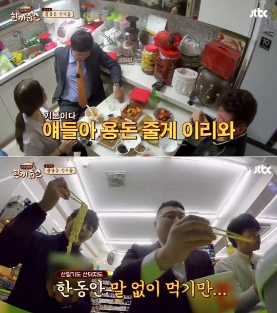[시청률NOW] '한끼줍쇼' 아츄커플 현우·이세영 출연, 한 주 만에 5% 시청률 회복