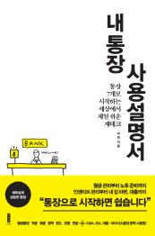 [화제의 책] 통장 7개로 완성하는 재테크의 비밀