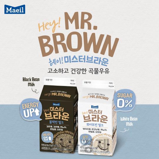 매일유업(005990), 슈퍼곡물 넣은 우유 '헤이!미스터 브라운' 출시