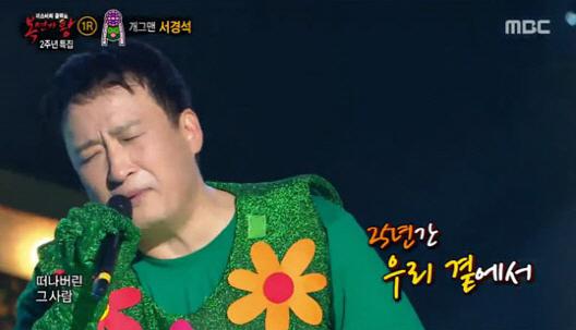 """'복면가왕' 화환맨은 서경석, 이윤석 """"25년 앞으로 또 함께 하자"""""""