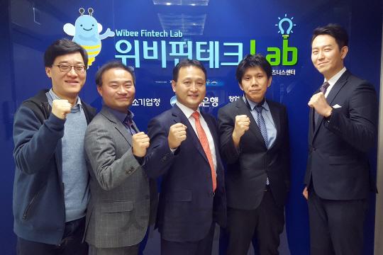 트라이월드 등 5개 스타트업, 우리은행 '위비핀테크랩' 2기 입주