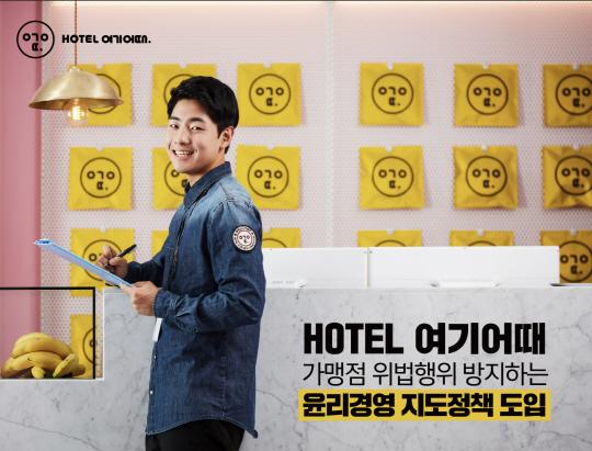 HOTEL여기어때, '윤리경영 지도정책' 도입