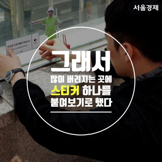 [카드뉴스] 스티커 하나로 바꾸는 거리 풍경