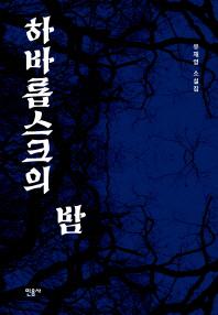 [새책 200자 읽기] '물 흐르고 꽃은 피네' 外
