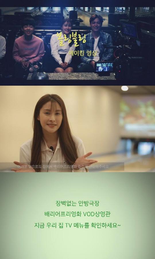 박규리X김흥수 주연 배리어프리 단편 '볼링블링' 메이킹 영상 공개
