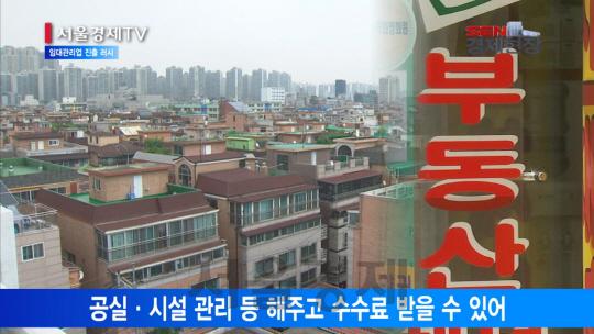 [서울경제TV] 임대주택 몰려온다… 임대관리업 진출 러시