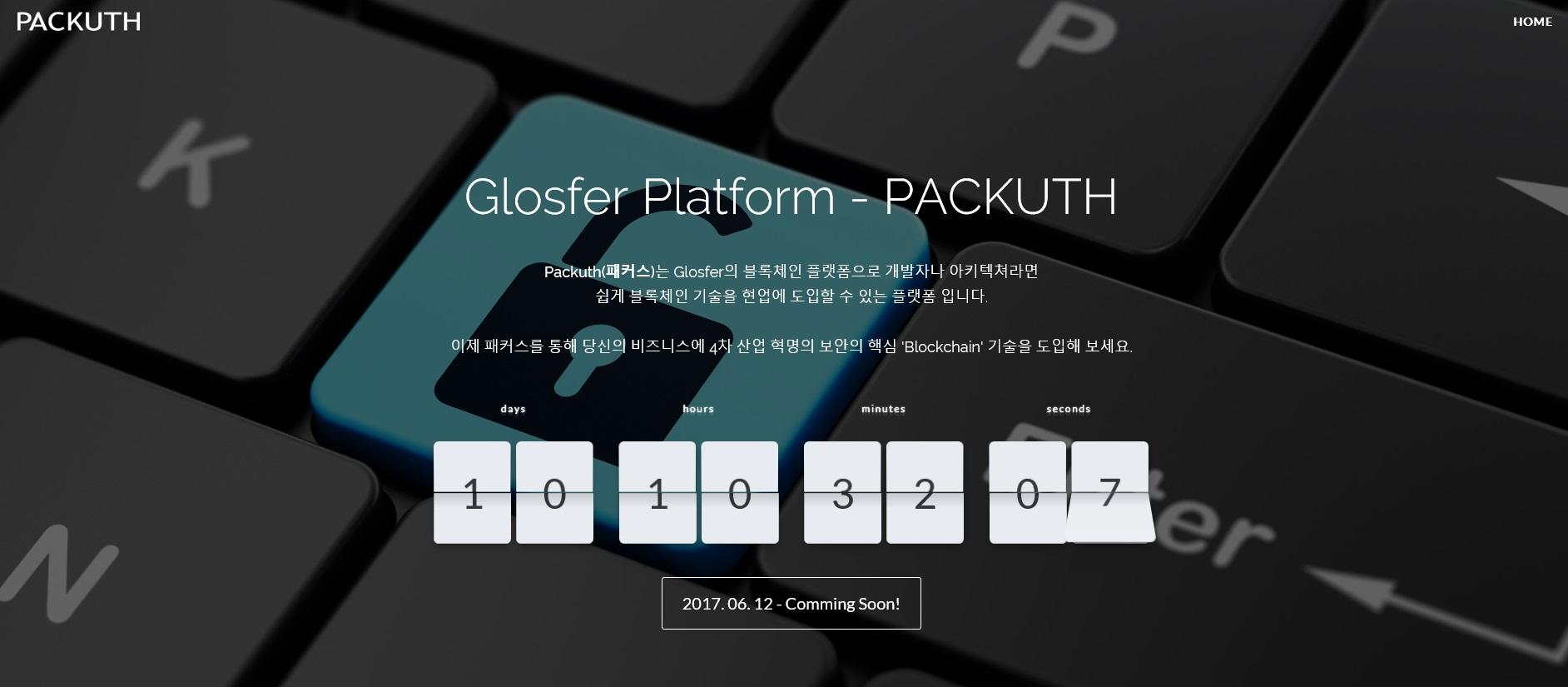글로스퍼의 국내최초 MWB기반의 블록체인 플랫폼 팩커스(Packuth)